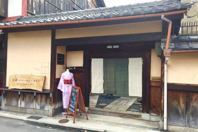 高級な正絹着物を築300年の武家屋敷で体験する大人なプラン